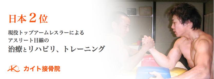 アームレスリング日本2位